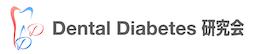 Dental Diabetes 研究会