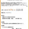 第1回 愛媛医科歯科連携オープンセミナー開催!