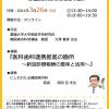 第3回 愛媛医科歯科連携オープンセミナー開催